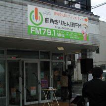 鹿角きりたんぽFM、開局記念セレモニーまもなぐやるす。
