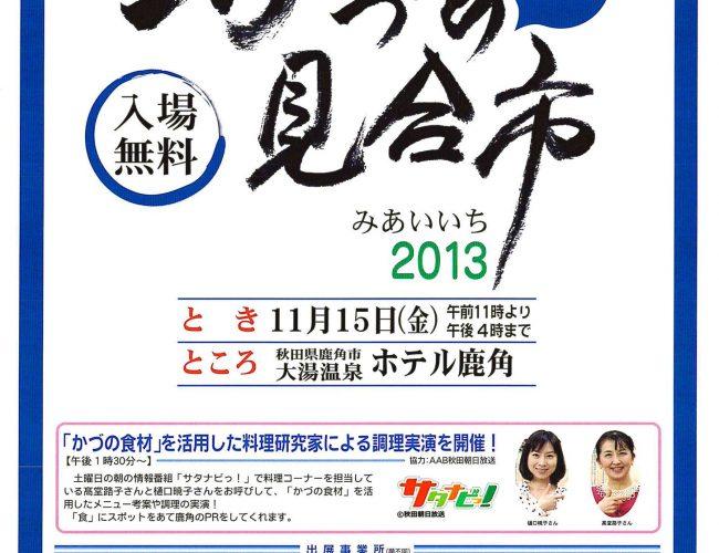 鹿角を代表する事業所のモノとワザが集結する「かづの産業見合市2013」が11月15日(金)開催されます。