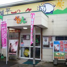 八幡平ポークの直売所あって、新鮮なにぐいっぺぇ売ってらす。