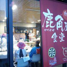 東京さ、鹿角屋食堂オープンしたす。