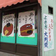 山田商店のいりぐぢのイラストおもしぇす。