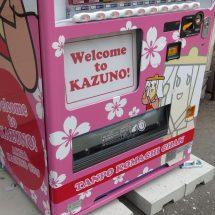 花輪さたんぽ小町ちゃんの自販機でぎだす。