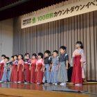 国文祭の100日めぇのイベントやったす。