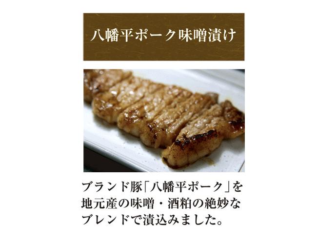 『ゆぜっちの鹿角うまいもん巡り!』vol.3 百年蔵物語こうじ味噌漬け三昧セット