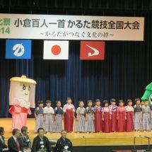 国文祭のかるたの大会やってらす。