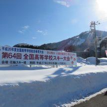 いよいよ今日がらインターハイのスキー大会始まるす。