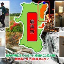 秋田県鹿角市移住フェアin移住交流ガーデンが開催されるす!
