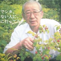 鹿角でシカ、会えない人⇒ ベリーズファクトリー田中英夫(たなかひでお)さん(69歳)
