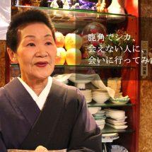 鹿角でシカ、会えない人⇒ スナック寿賀 浅石シガさん(80歳)