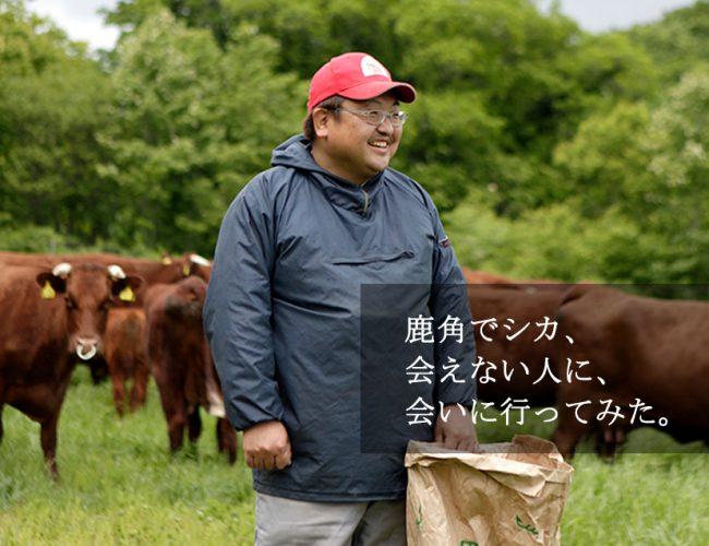 鹿角でシカ、会えない人⇒秋田県畜産農業協同組合・佐藤実幸(さとうみつゆき)さん
