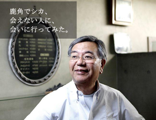 鹿角でシカ、会えない人⇒ TOKOYA末廣 佐藤清美さん(72歳)