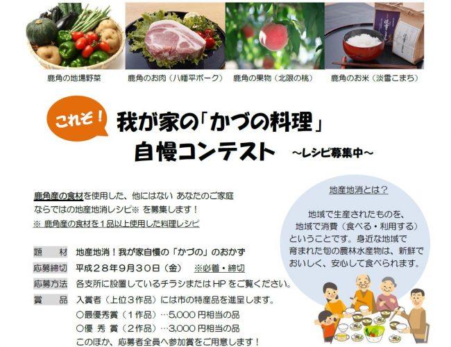 これぞ!我が家の「かづの料理」自慢コンテスト レシピ募集中!!