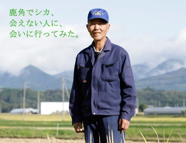 鹿角でシカ、会えない人⇒ 淡雪こまち生産者 成田誠さん