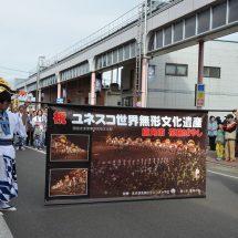 【花輪ばやしユネスコ無形文化遺産登録 記念祝賀パレード】