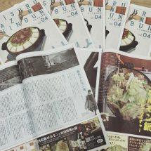 『恋する鹿角新聞vol.4』出来ました