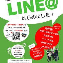 鹿角ライフ促進班が「LINE@」をはじめました!