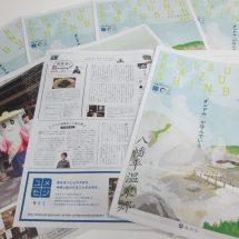 『恋する鹿角新聞vol.5』出来たっす!