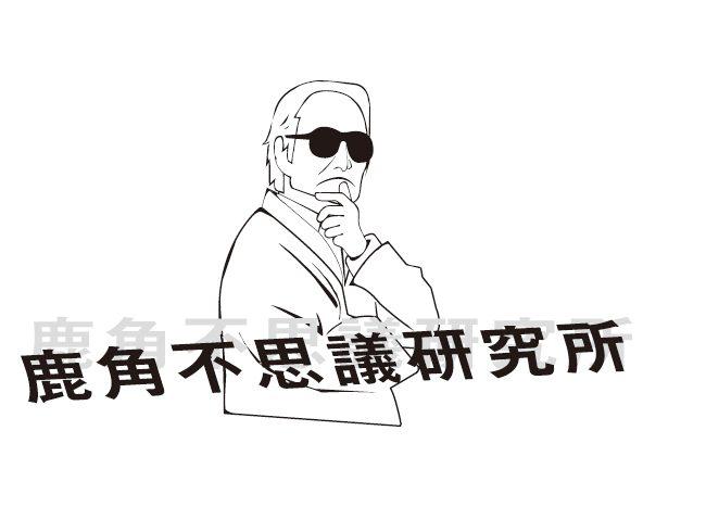 鹿角不思議研究所①
