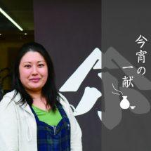 関小市商店・美人唎酒師に聞く 今宵の一献①
