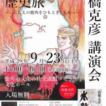 直木賞作家の高橋克彦氏の講演会が開催されます!