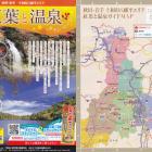 十和田八幡平エリア・紅葉と温泉キャンペーンはじまったっす!