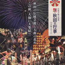 新・秋田の行事in大仙2017 に『花輪ばやし』『毛馬内の盆踊』が出演します!