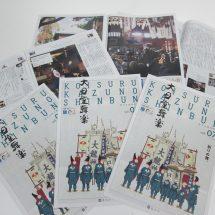 『恋する鹿角新聞vol.7』出来たっす!