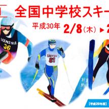中学国内最高峰のスキー大会が鹿角で開催されるっす。
