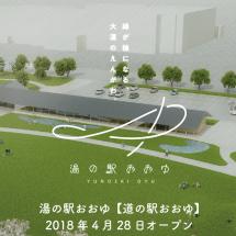 湯の駅おおゆ 4月28日オープン!