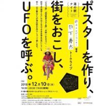 【湯の駅おおゆ】イベント情報☆★~湯の駅ナイト第一弾~