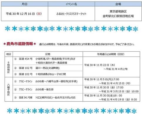 12月のイベント情報ー!