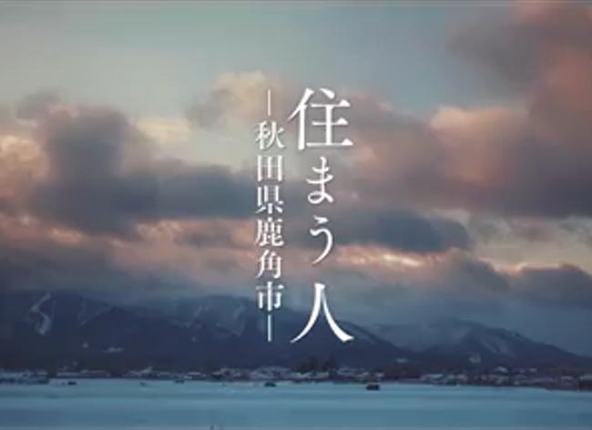 ジャジャーン!鹿角市の動画が公開!!